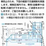 『戸田橋花火大会当日(8月4日)は午後5時から9時半まで会場周辺で交通規制があります。自転車の通行もできませんのでご注意ください。』の画像