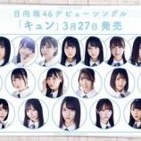 『日向坂46デビューシングル『キュン』フォーメーションが発表!【ひらがな推し】』の画像