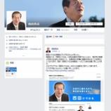 『西田秀治(ひではる)Facebookに登録しています!』の画像