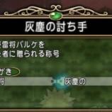 『【防衛軍】灰塵の竜鱗兵団を討伐!』の画像