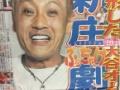 新庄剛志さん(46)のドアップwywywywy (画像あり)
