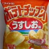 『ポテトチップスうすしお味 西日本限定 湖池屋』の画像