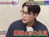 【欅坂46】ノブコブ吉村「欅坂とは共演したくない」怒り!?納得!?の声・・・・・