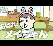 『【あはれ!名作くん】第118話「あはれ!メイちゃん」 佐藤優樹 声の出演』の画像