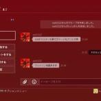 【画像】ワイ、PS4で初めて届いたファンメをウキウキで開いた結果wwww
