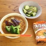 『スープカレーラーメン』の画像