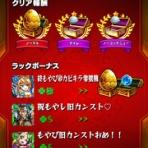 とある高2のモンスト日記ヾ(。・∀・)oダナ!!