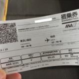 『ANAの国内線は成田発がお得かも。搭乗前にラウンジでおにぎりとサンドウィッチをお腹いっぱい食べてきた。』の画像