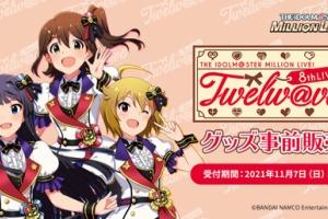 【ミリオンライブ】「8thLIVE Twelw@ve」事前物販実施中!11月7日まで!