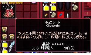 スキルで作られた「チョコレート」が1つ届きました