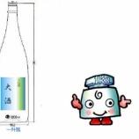 『第六弾 容量を量る「瓶(びん)」のお話』の画像