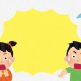 『東京行ってビビった事上げてけwwwww』の画像