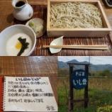 『ニセコへ☆いぶりDAYひだか』の画像
