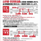 『11月16日土曜日に山手線で線路切り替え工事が行われる関係で、京浜東北線と山手線で、一部運休や減便が行われます。一方、16時頃まで、埼京線や上野東京ラインで増発便があります。』の画像