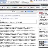 『戸田市長選挙 クオリティ埼玉「市長・議員の多選とは何か? フィーバー 戸田市長選」』の画像