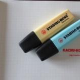 『スタビロの蛍光ペン「Boss」の パステルカラー 買ってみた ( 文房具の古典 )』の画像