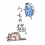 『🌚うちの猫🌚』の画像