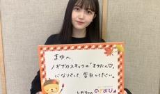 【乃木坂46】今日の「のぎおび⊿」は通常時間。田村真佑が配信!!