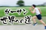 100m9秒台時代へ!自らの足で世界を目指せ【PR】