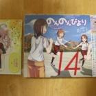 『のんのんびより第14巻アニメイト限定セットを買ってきたでござるッ!感想ッ!』の画像