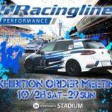 『【28(土)・29(日)】RacingLine(レーシングライン)エキシビジョンオーダーミーティング開催!』の画像