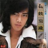 『【#ボビ伝60】野口五郎『私鉄沿線』動画! #ボビ的記憶に残る歌』の画像
