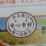『ぎょうざの満州名コピー「安心食材 作る喜び 食べる幸せ」』の画像