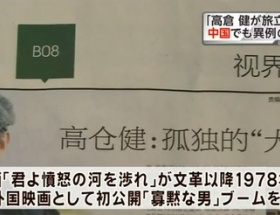 【放送事故】フジテレビ斉藤舞子アナ、「憤怒」が読めずに生放送で沈黙