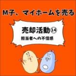 『M子、マイホームを売る〜売却活動14 担当者への不信感〜』の画像