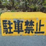【悲報】違法駐車にタイヤロック→女さん「無理矢理発進したら車が壊れた!訴えてやる!」wwwww