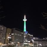 『またまた京都へ 「超人気コンサルタント養成講座」にお客様と』の画像