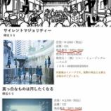 『【欅坂46】『ハンターハンター』漫画内にCDの品番が記載されてる件wwwwww』の画像