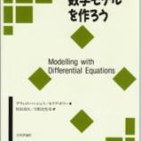 『「微分方程式」をつかって、様々な分野のデータの見る目を養い、「知恵を紡ぎ出したい」方、こちらはいかがでしょうか』の画像