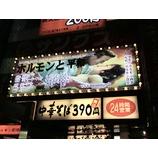 『(東京)ホルモンと平和!?』の画像