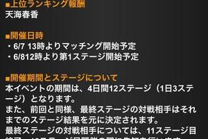 【グリマス】次回IMCE6は6/7の13時よりマッチング開始!上位報酬は天海春香!