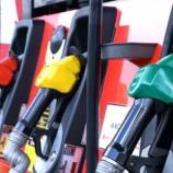 『最近のガソリン高すぎワロタ・・・』の画像
