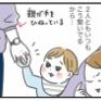 1歳児同士の意外な手のつなぎ方