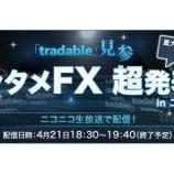 『「エンタメFX超発表会 in ニコファーレ」いよいよ明日!』の画像