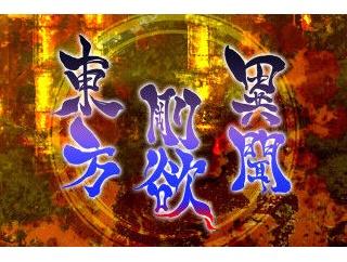 [東方]剛欲異聞の石油王(ネタバレ)