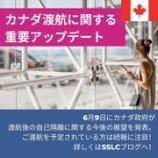 『【渡航規制緩和!?】カナダ渡航に関するアップデート(6月9日付)』の画像
