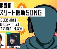 【欅坂46】「関根勤のアスリート勝負SONG」MCは関根勤さんと、守屋茜!