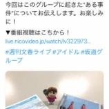 『日向坂46の文春砲、内容はこの事件か!!!???』の画像