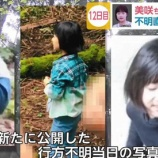 『小倉美咲ちゃん父親の離婚か母親に彼氏いると5chの違和感がやばい』の画像
