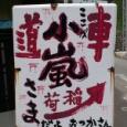 国道152号(茅野~浜松)を行く(その②)。