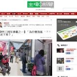 『香港のウェブ新聞「主場新聞」に福島、宮城県の取材記事が掲載されました』の画像