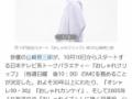 【悲報】上田MC『おしゃれイズム』が9月で終了。