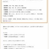 『『習近平社会信用システム』を日本も取り入れる?』の画像