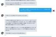 韓国デマサイトの管理人やけどもBuzzFeedの記者からDMがきた。