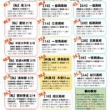 『【2020年2月最新!】愛知県公立高校の倍率が発表されました!』の画像