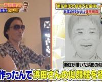 新庄が描いた浜田の似顔絵が上手い!!